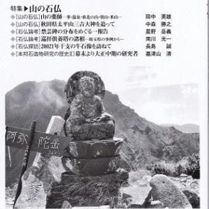 日本の石仏174