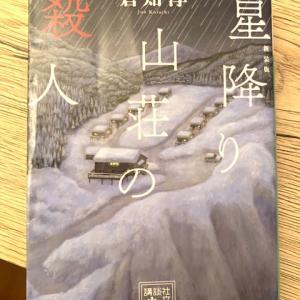 星降り山荘の殺人/倉知淳