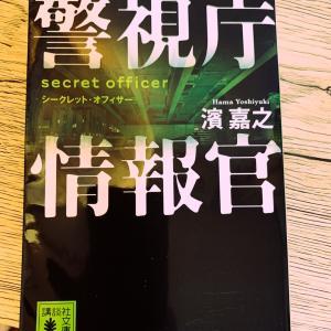 警視庁情報官 / 濱嘉之