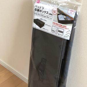 ベッドの下を有効に使えるダイソーの収納アイテム