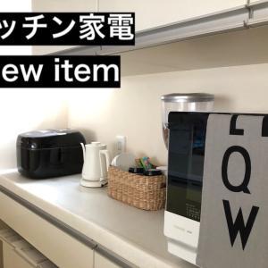 キッチンに新アイテム!パナソニックの大人カッコイイ炊飯器