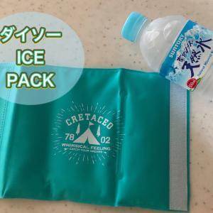 保冷バッグはいらない♪ペットボトルがの冷たさが続くアイテム