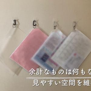 壁に吊して見やすく・家族共有のファイル収納