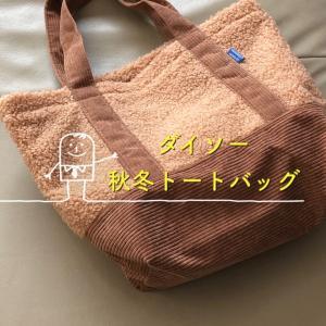 モコモコ可愛いダイソーの秋冬トートバッグ