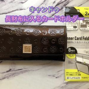 【キャンドゥ】長財布の中身がスッキリきれいになるカードホルダー