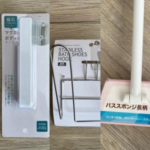 【セリア】お風呂収納・壁を使った吊り下げアイテム3選