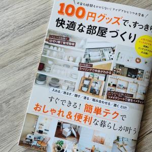 「100円グッズで、すっきり!快適な部屋作り!」雑誌掲載のお知らせ