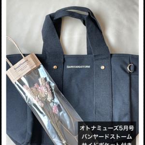 【雑誌付録】大人気バンヤードストームのバッグが形を変えて再び登場!