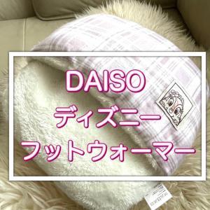 【ダイソー】足元ポカポカ♪ディズニーのあったかフットウォーマー