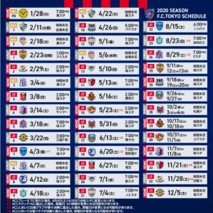 2020シーズン日程発表