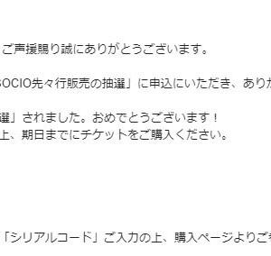 7/18H浦和戦の先々行販売の抽選結果