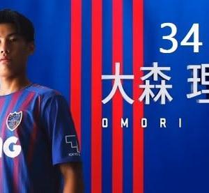 FC東京U-18 大森理生選手 トップチーム登録(2種)