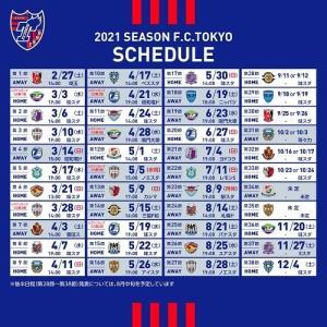 2021シーズン日程発表