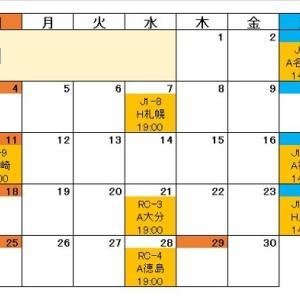 2021シーズンの日程を検証~4月~