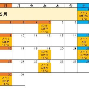 2021シーズンの日程を検証~5月~