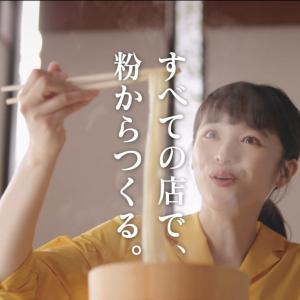 【キャプチャ33枚】  清野菜名  丸亀製麺 「これが!丸亀食感。」篇 TVCM