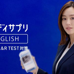 【キャプチャ15枚】 桐谷美玲  リクルート スタディサプリENGLISH 「続けられるTOEIC テスト対策」篇 TVCM