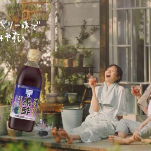 【キャプチャ12枚】 比嘉愛未  ミツカン ブルーベリー黒酢 「風呂上り」篇 TVCM