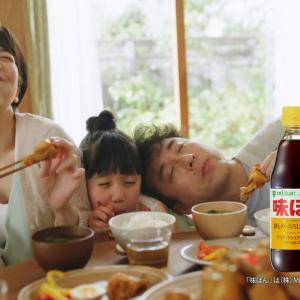 【キャプチャ17枚】 野村麻純&宝辺花帆美 ミツカン 味ぽん 「してやったり」篇 TVCM