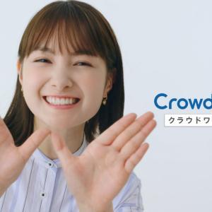 【キャプチャ18枚】 葵わかな  クラウドワークス 「多すぎるお仕事」篇 TVCM