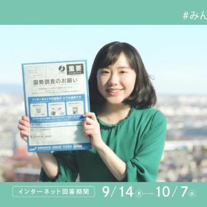 【キャプチャ11枚】 芦田愛菜  総務省統計局  国勢調査2020 「調査書類届きます」篇 TVCM