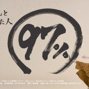 【キャプチャ11枚】 鈴木京香  ミツカン おだしのおいしいまろやか酢「ユーザーの声」篇 TVCM