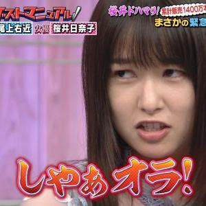 【キャプチャ38枚】 桜井日奈子  ウチのガヤがすみません! 2011年11月18日放送