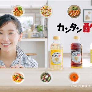 【キャプチャ14枚】 杏  ミツカン かんたん酢「お願いカンタン酢 鶏のさっぱり煮」篇 TVCM