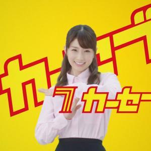 【キャプチャ14枚】 小倉優子  カーセブン 車買取安心宣言「前払い」篇 TVCM