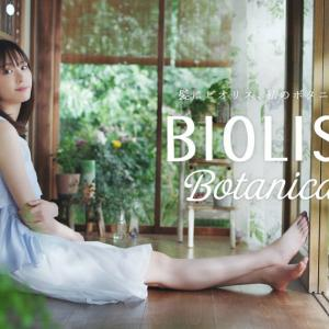 【キャプチャ13枚】 新垣結衣  コーセー ビオリスボタニカル「いい匂いしそうです」篇TVCM