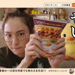 【キャプチャ30枚】 新垣結衣 日清 チキンラーメン「ゆいちき 一口目最強説」篇 TVCM