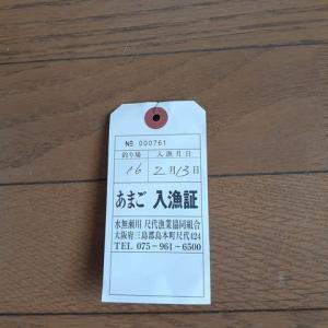 2/13(木) 水無瀬川アマゴ釣り!!