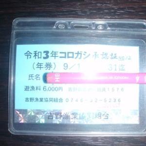 9/2(木) 吉野川 鮎釣り!!
