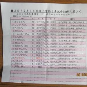 4/6(土) 傳八屋さん !!