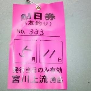 5/11(土) 宮川上流 鮎 解禁!!