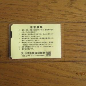 5/31(日)天川 鮎解禁!!・ 6/1(月)宮川 鮎解禁!!