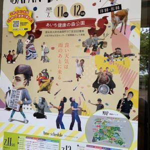 日本大道芸フェスティバル2020 2日目