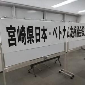 宮崎で発足