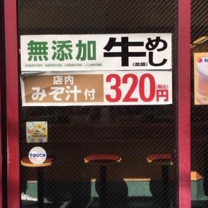 320円松屋発見!