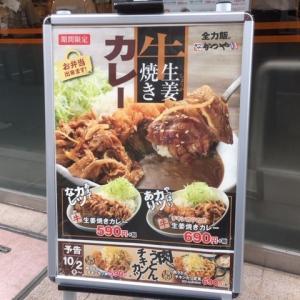 かつやの牛生姜焼きカレー<br />