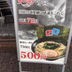横浜家系らーめん希家 矢口渡店