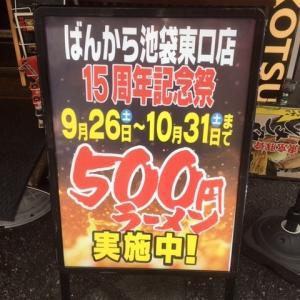 ばんからラーメンが500円!<br />