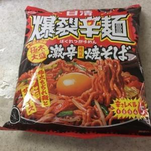 爆裂辛麺<br />
