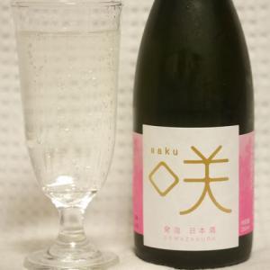 出羽桜酒造 出羽桜 咲(さく) 発泡日本酒
