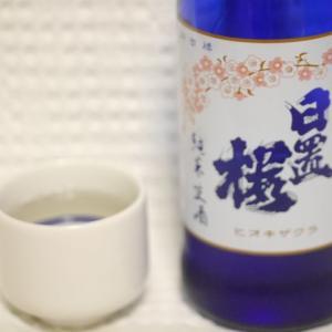 山根酒造場 日置桜 純米生酒