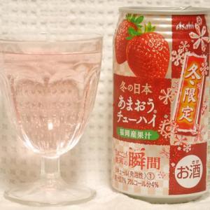 アサヒ 果実の瞬間 冬の日本 あまおうチューハイ 冬限定