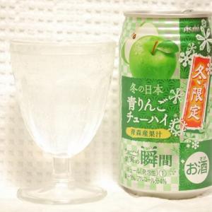 アサヒ 果実の瞬間 冬の日本 青りんごチューハイ 冬限定