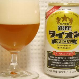 サッポロ 銀座ライオン Special 限定醸造
