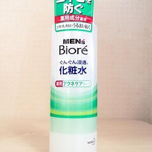 男性も手軽にできるスキンケアで清潔で健康的な肌を手に入れる