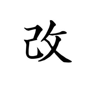 今年の漢字と予想2019。